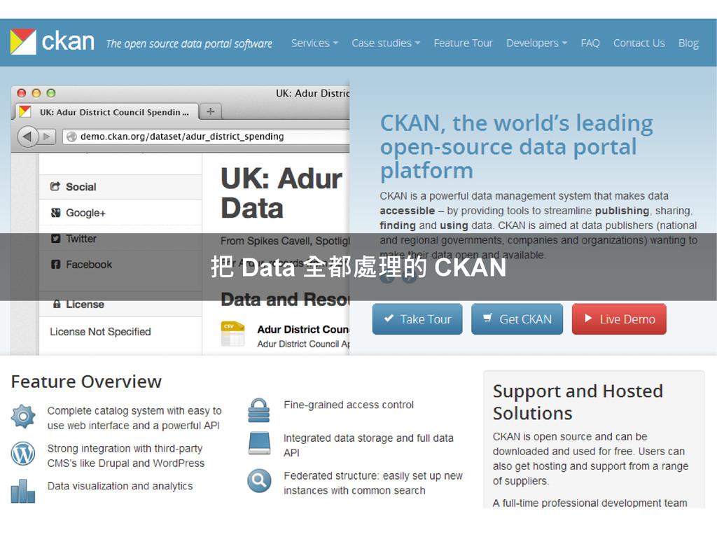 把 Data 全都處理的 CKAN