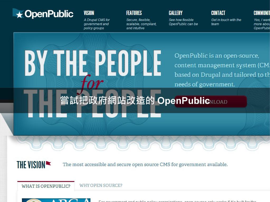 嘗試把政府網站改造的 OpenPublic