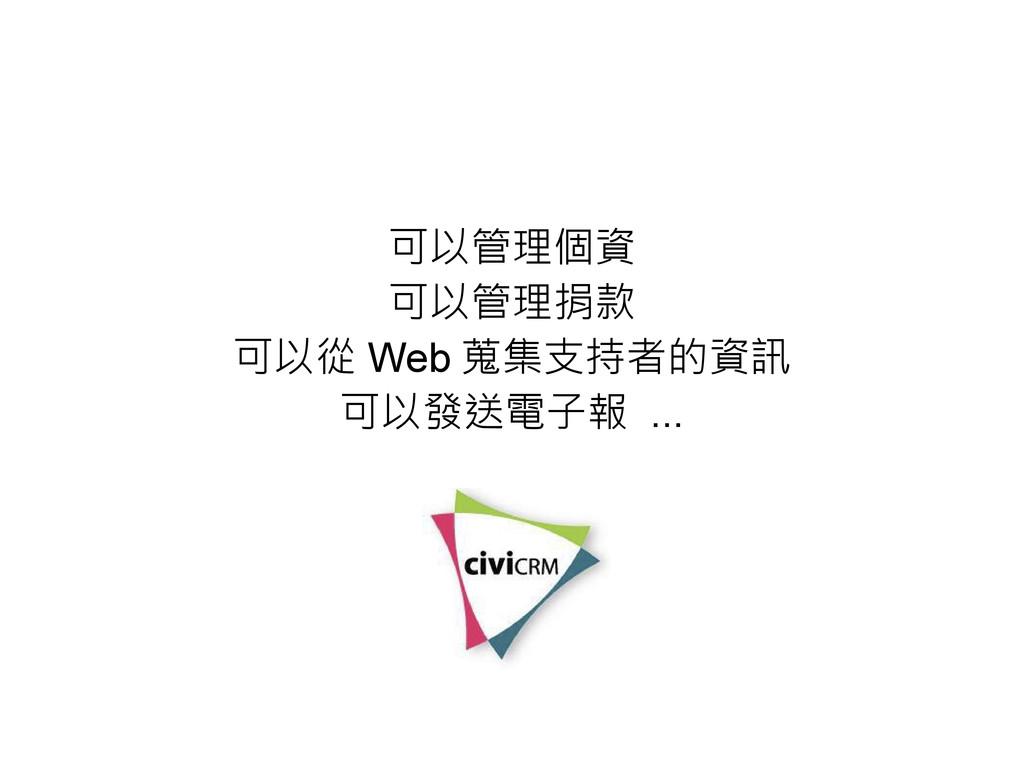 可以管理個資 可以管理捐款 可以從 Web 蒐集支持者的資訊 可以發送電子報 ...