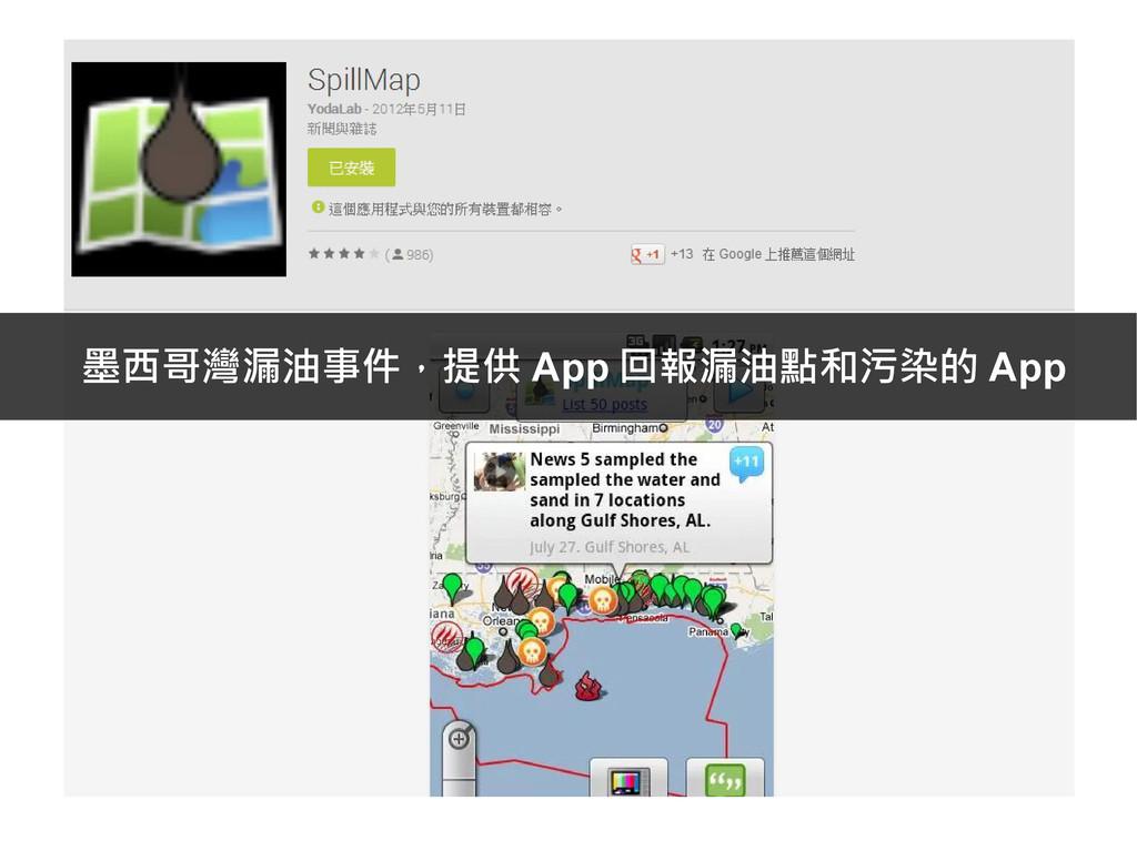 墨西哥灣漏油事件,提供 App 回報漏油點和污染的 App