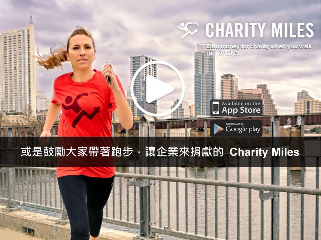 或是鼓勵大家帶著跑步,讓企業來捐獻的 Charity Miles