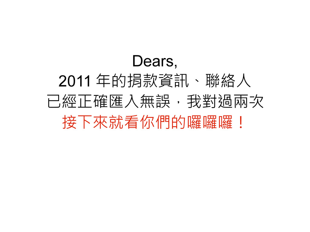 Dears, 2011 年的捐款資訊、聯絡人 已經正確匯入無誤,我對過兩次 接下來就看你們的囉...