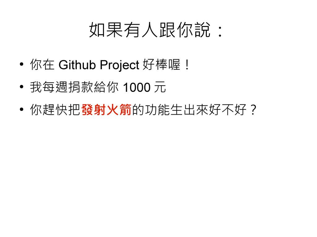 如果有人跟你說: ● 你在 Github Project 好棒喔! ● 我每週捐款給你 100...