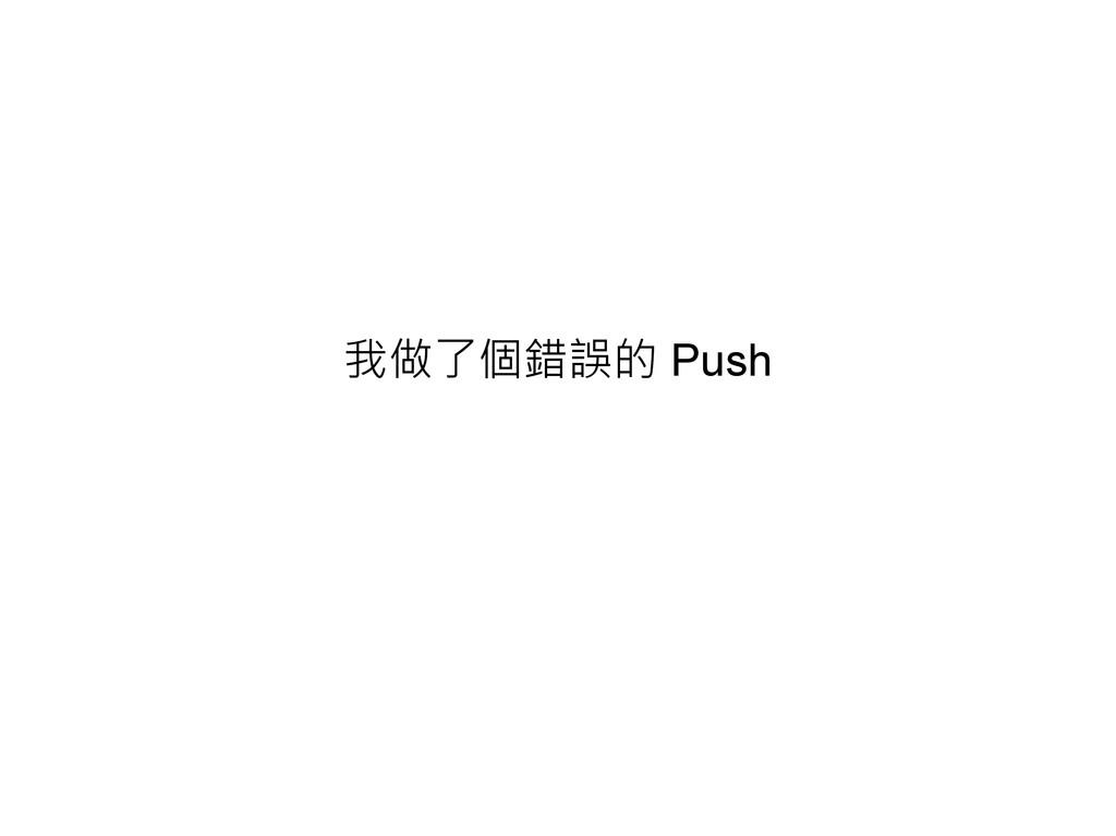 我做了個錯誤的 Push