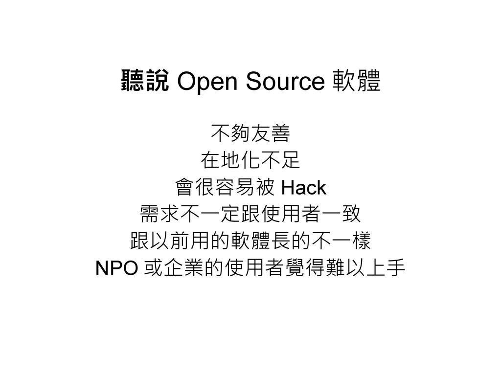 聽說 Open Source 軟體 不夠友善 在地化不足 會很容易被 Hack 需求不一定跟使...