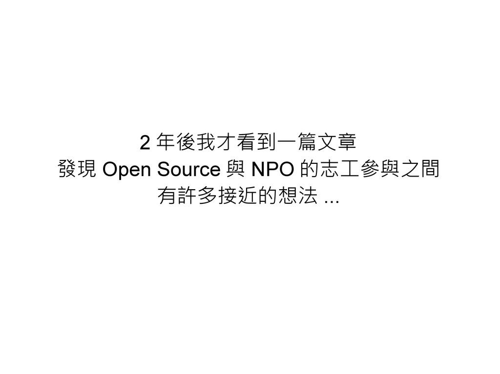 2 年後我才看到一篇文章 發現 Open Source 與 NPO 的志工參與之間 有許多接近...