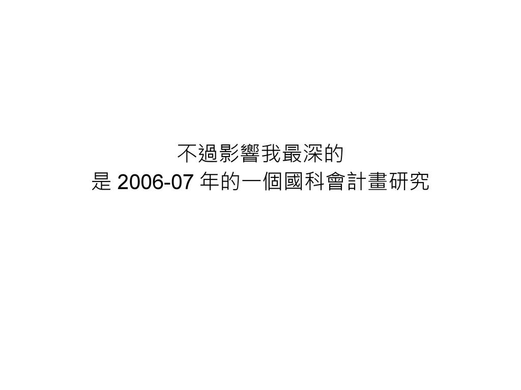 不過影響我最深的 是 2006-07 年的一個國科會計畫研究