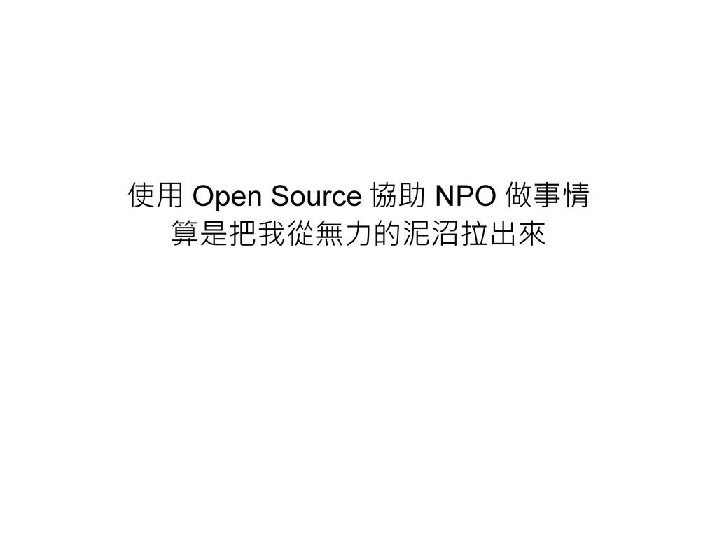 使用 Open Source 協助 NPO 做事情 算是把我從無力的泥沼拉出來