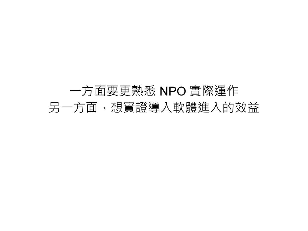 一方面要更熟悉 NPO 實際運作 另一方面,想實證導入軟體進入的效益