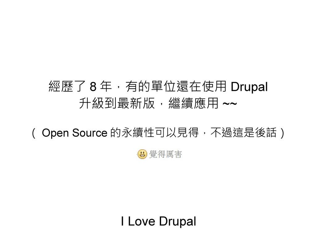 經歷了 8 年,有的單位還在使用 Drupal 升級到最新版,繼續應用 ~~ ( Open S...