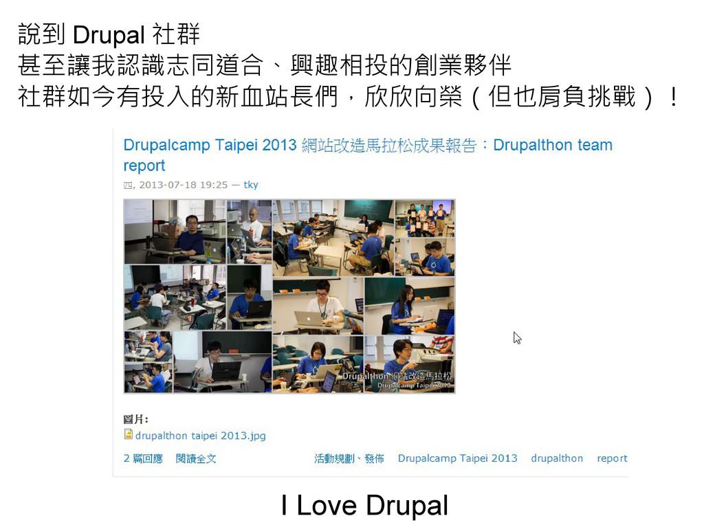這真是很難得的事情 說到 Drupal 社群 甚至讓我認識志同道合、興趣相投的創業夥伴 社群如...