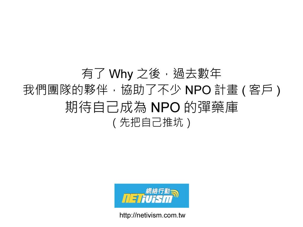 有了 Why 之後,過去數年 我們團隊的夥伴,協助了不少 NPO 計畫 ( 客戶 ) 期待自己...