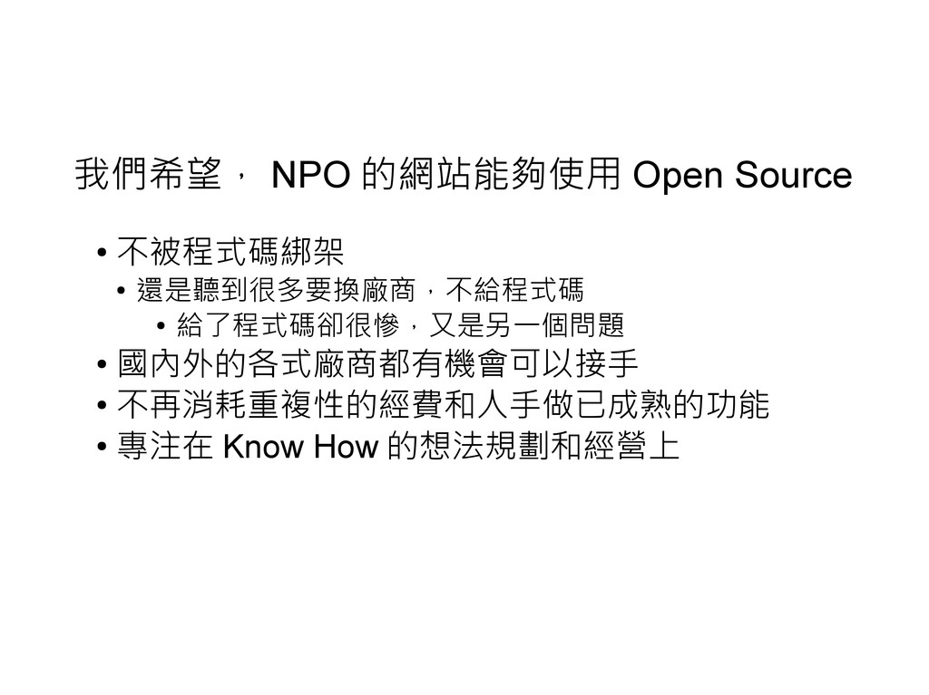 我們希望, NPO 的網站能夠使用 Open Source ● 不被程式碼綁架 ● 還是聽到很...