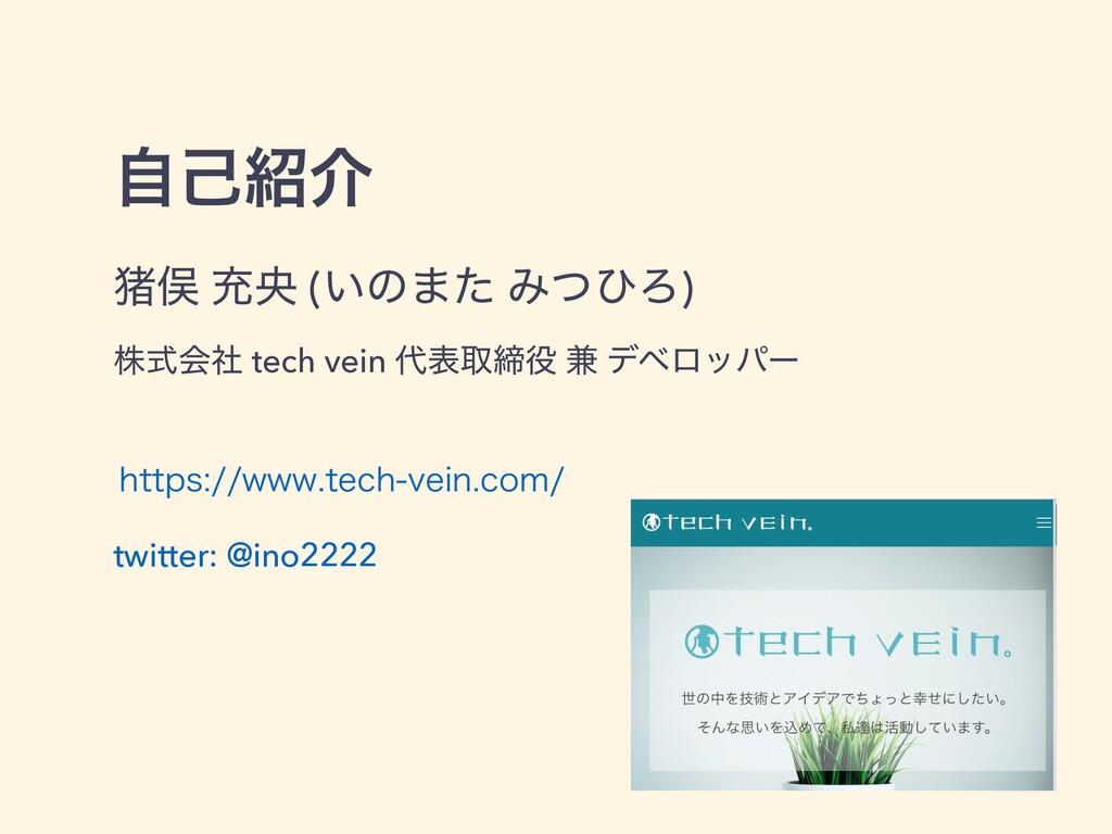 ࣗݾհ ழມ ॆԝ (͍ͷ·ͨ ΈͭͻΖ)   גࣜձࣾ tech vein දऔక ݉...