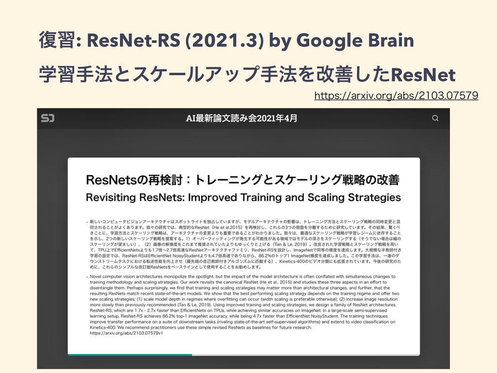 ෮श: ResNet-RS (2021.3) by Google Brain   ֶशख๏ͱε...