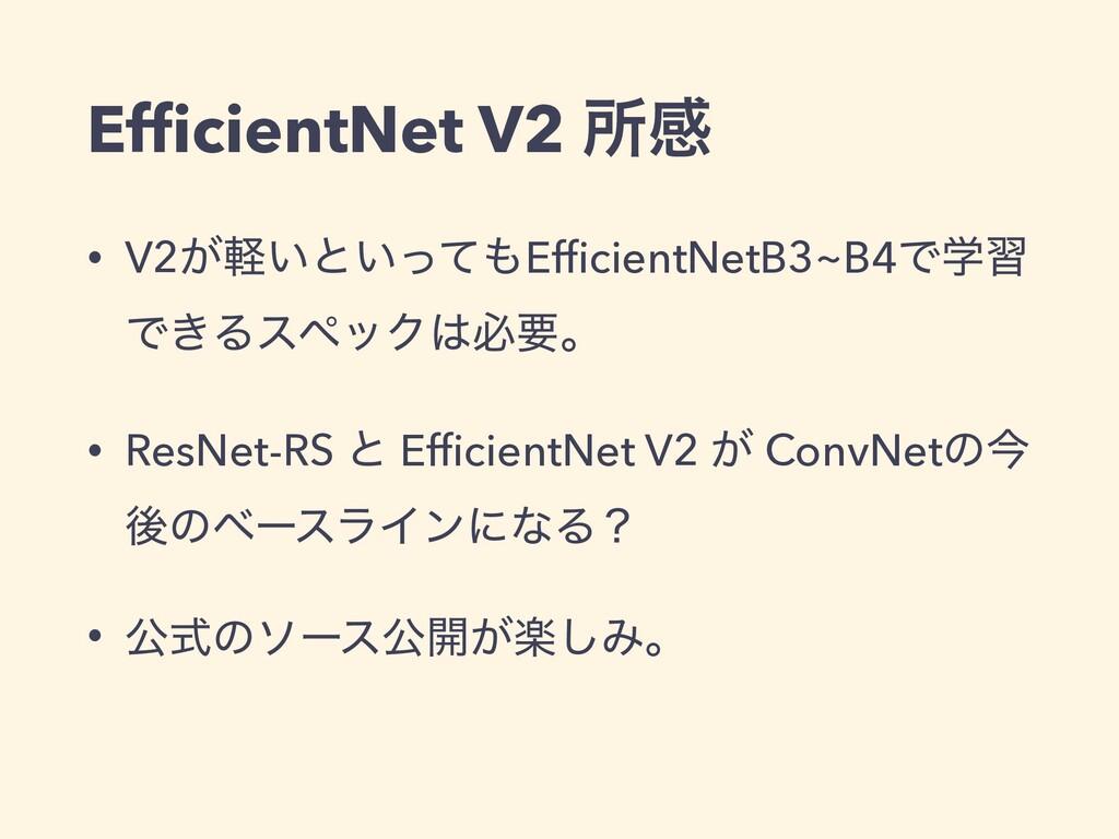 Ef fi cientNet V2 ॴײ • V2͕͍ܰͱ͍ͬͯEf fi cientNet...