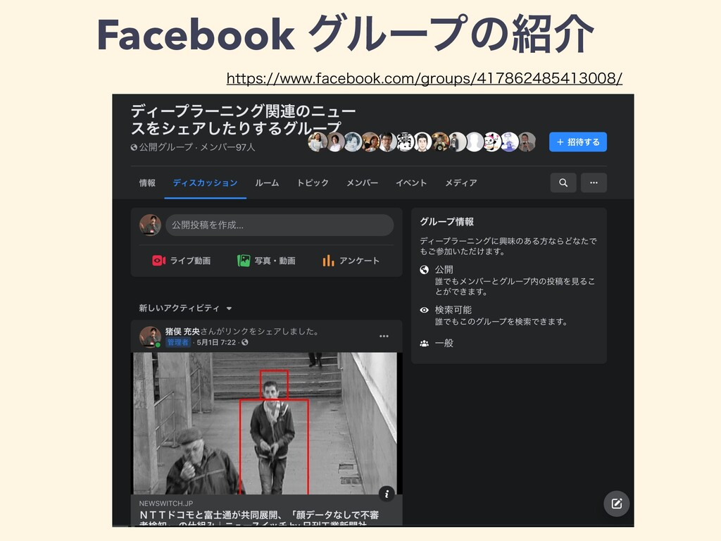 Facebook άϧʔϓͷհ IUUQTXXXGBDFCPPLDPNHSPVQ...
