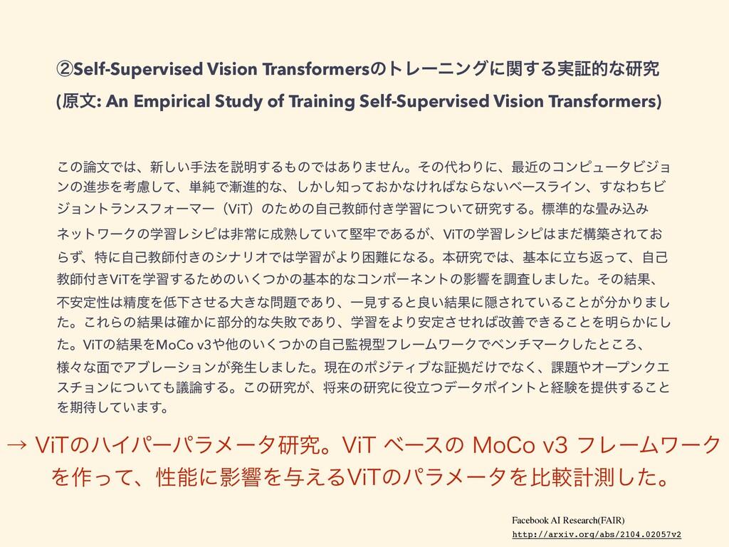 ᶄSelf-Supervised Vision TransformersͷτϨʔχϯάʹؔ͢Δ...