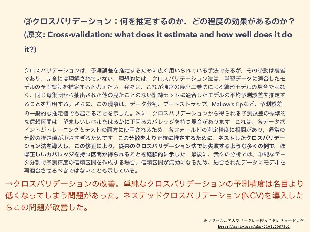 ᶅΫϩεόϦσʔγϣϯɿԿΛਪఆ͢Δͷ͔ɺͲͷఔͷޮՌ͕͋Δͷ͔ʁ   (ݪจ: Cross...
