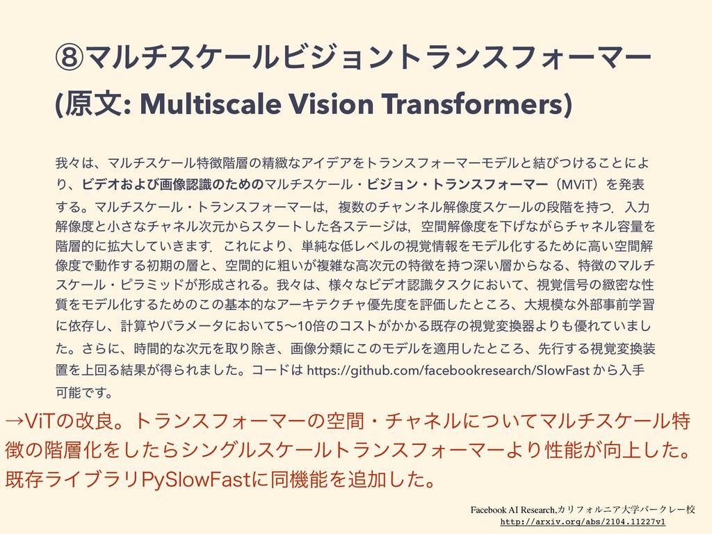 ᶊϚϧνεέʔϧϏδϣϯτϥϯεϑΥʔϚʔ   (ݪจ: Multiscale Vision ...