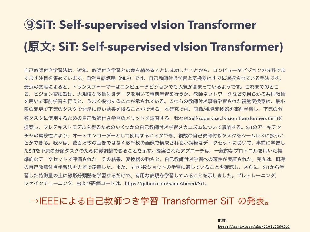 ᶋSiT: Self-supervised vIsion Transformer   (ݪจ:...