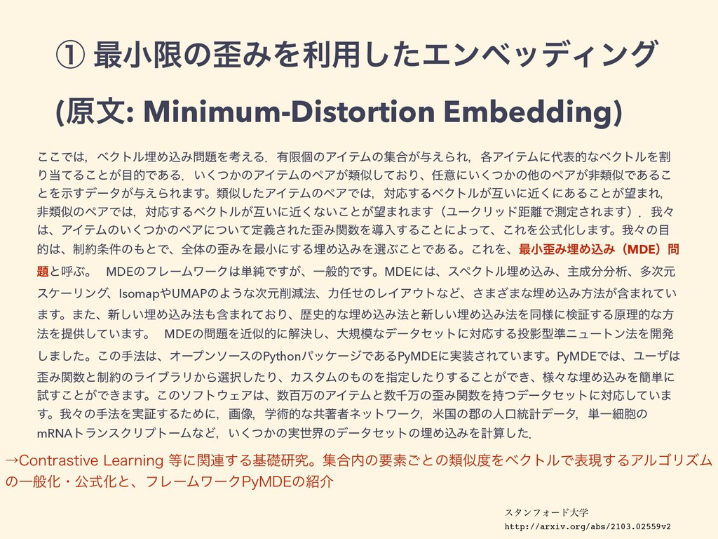 ᶃ ࠷খݶͷΈΛར༻ͨ͠ΤϯϕοσΟϯά   (ݪจ: Minimum-Distortion...