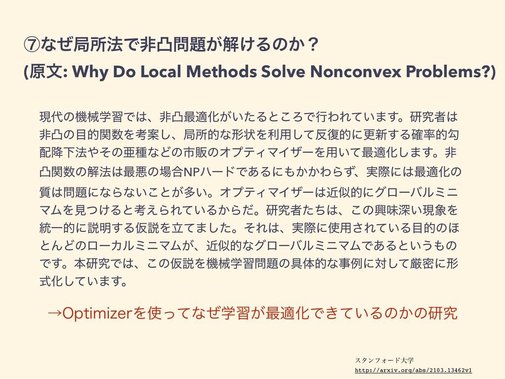 ᶉͳͥہॴ๏Ͱඇತ͕ղ͚Δͷ͔ʁ   (ݪจ: Why Do Local Methods ...