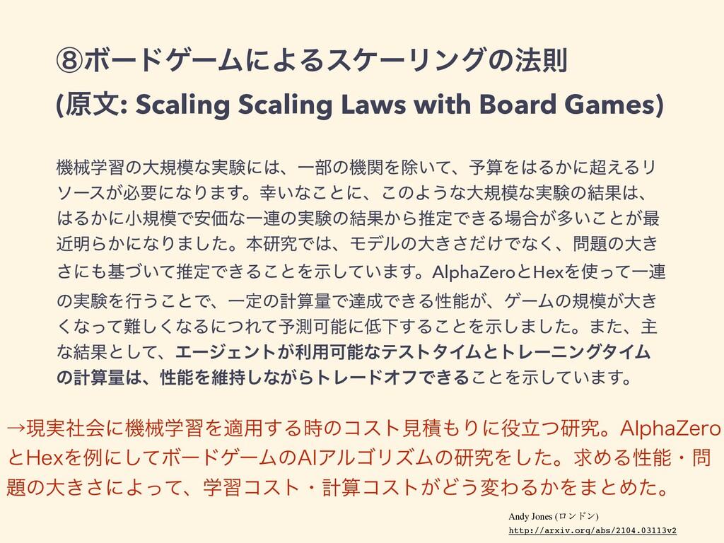 ᶊϘʔυήʔϜʹΑΔεέʔϦϯάͷ๏ଇ   (ݪจ: Scaling Scaling Laws...