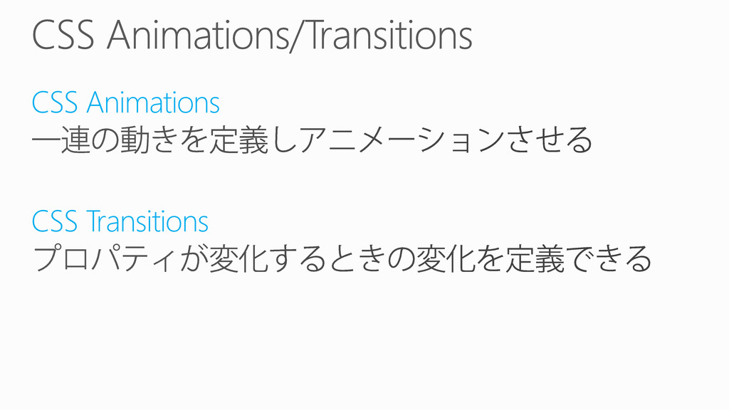 CSS Animations CSS Transitions