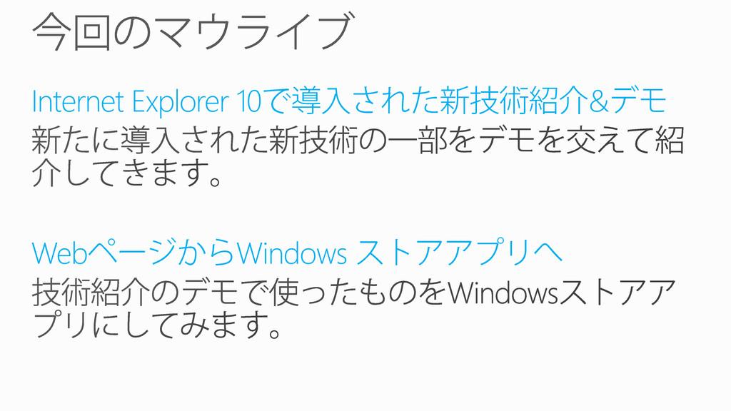 Internet Explorer 10 & Web Windows