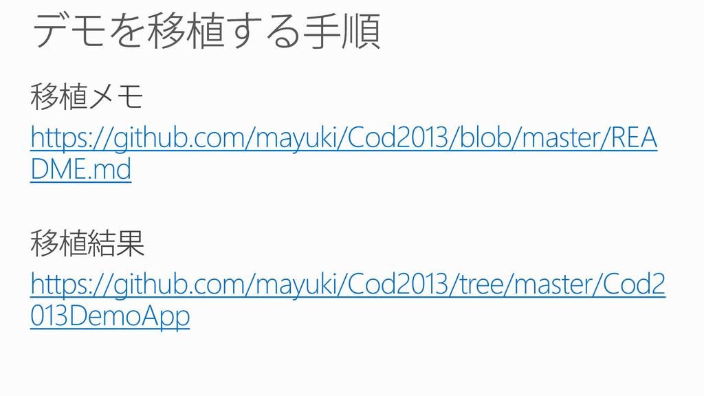 https://github.com/mayuki/Cod2013/blob/master/R...