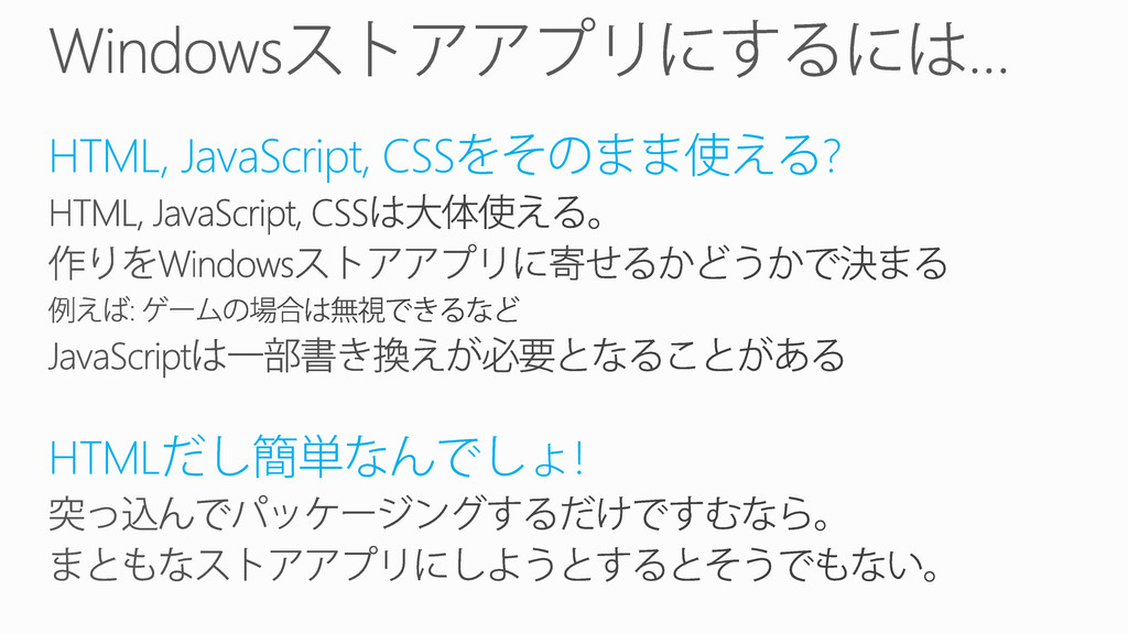 HTML, JavaScript, CSS ? HTML !