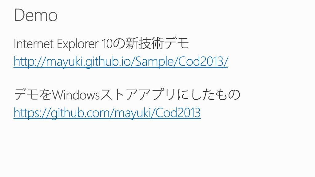 http://mayuki.github.io/Sample/Cod2013/ https:/...