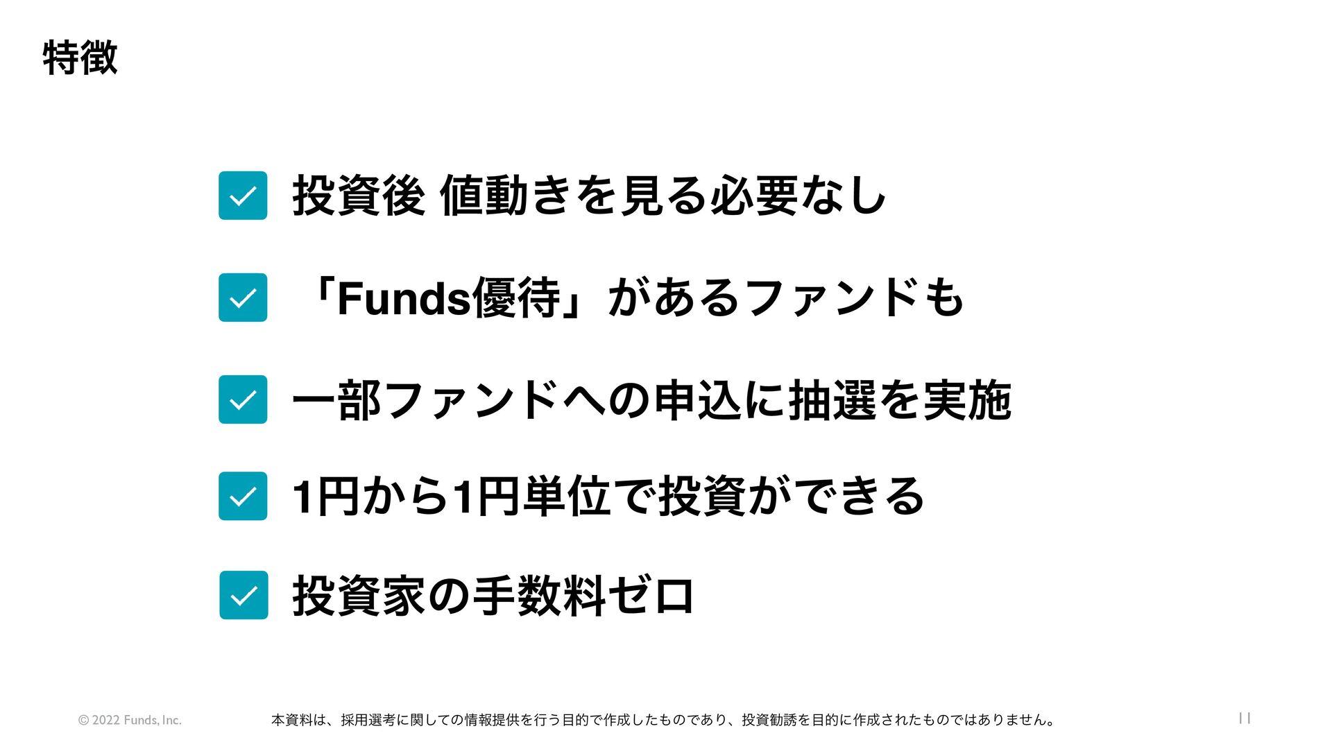 © 2021 Funds, Inc. ಛ 11 ʮFunds༏ʯ͕͋ΔϑΝϯυ ޙ ...