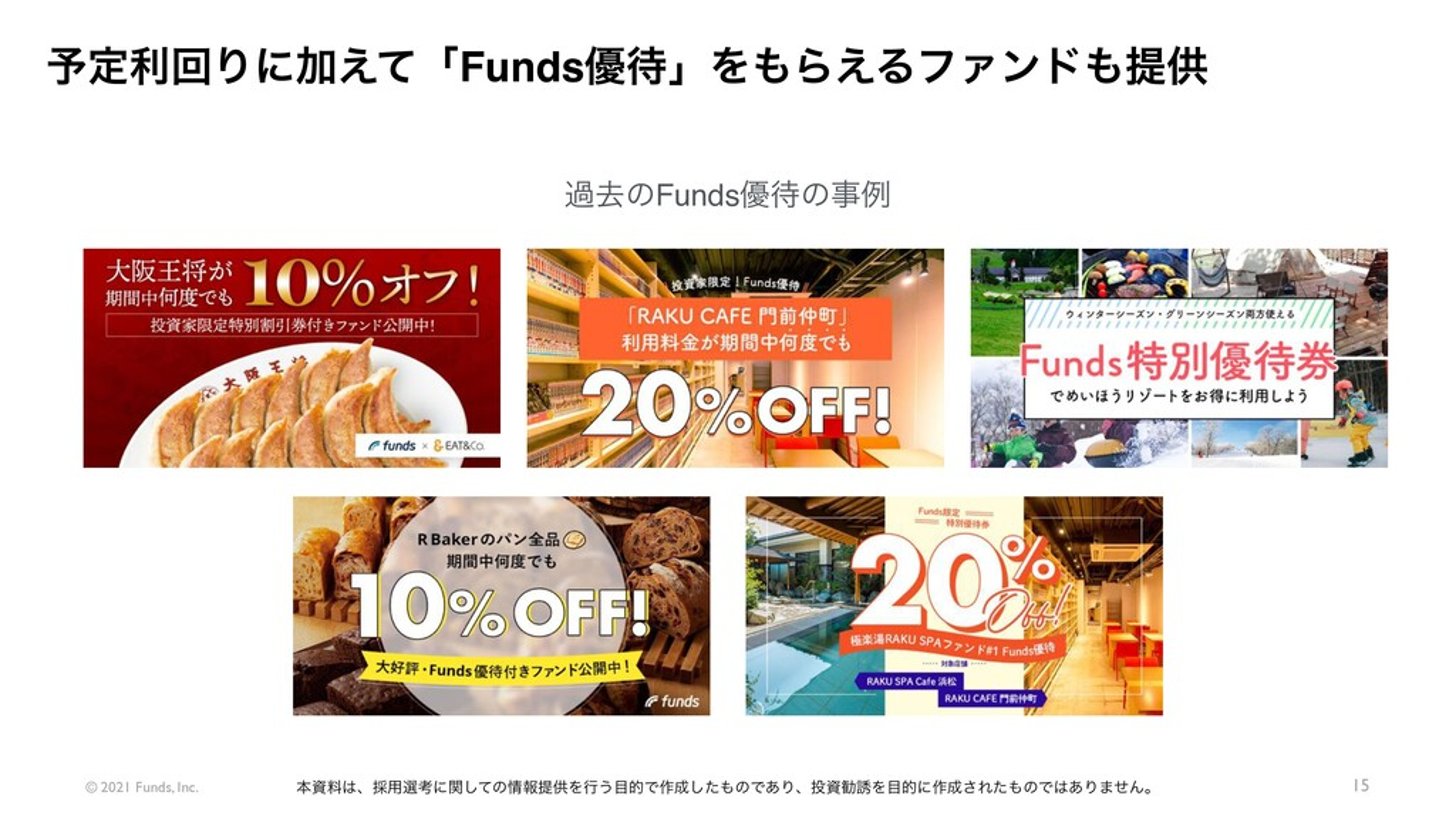 © 2021 Funds, Inc. ༧ఆརճΓʹՃ͑ͯʮFunds༏ʯΛΒ͑ΔϑΝϯυ...