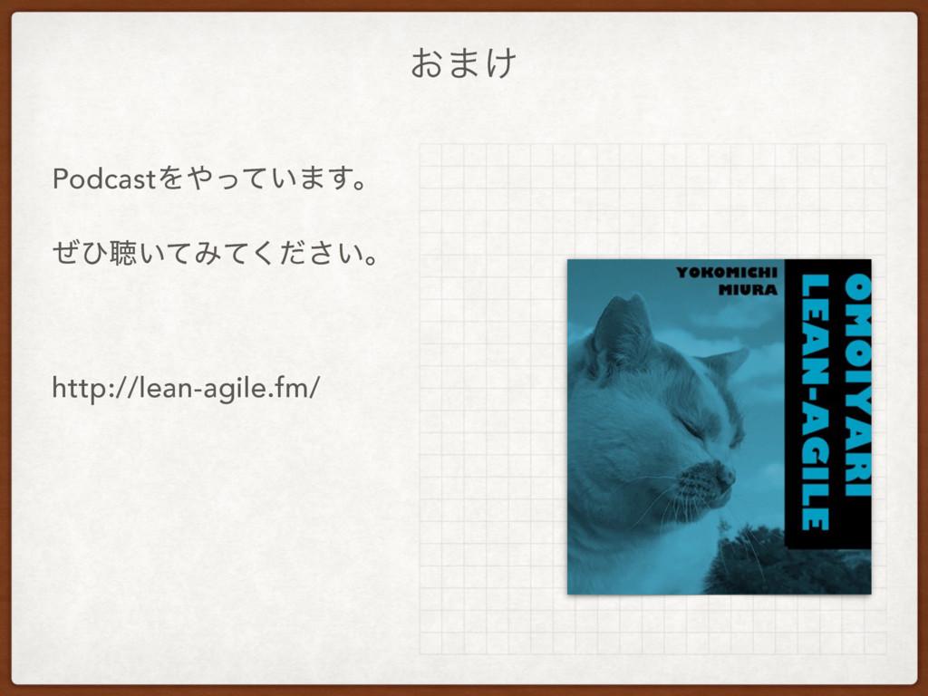 ͓·͚ PodcastΛ͍ͬͯ·͢ɻ ͥͻௌ͍ͯΈ͍ͯͩ͘͞ɻ http://lean-ag...