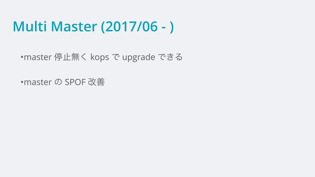 Multi Master (2017/06 - ) •master ఀࢭແ͘ kops Ͱ u...