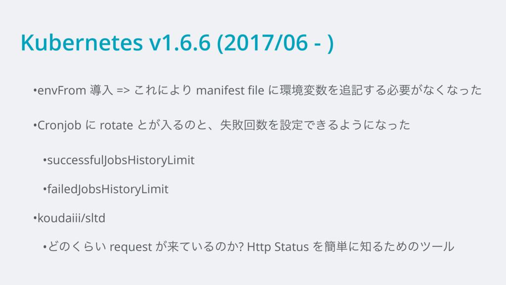 Kubernetes v1.6.6 (2017/06 - ) •envFrom ಋೖ => ͜...