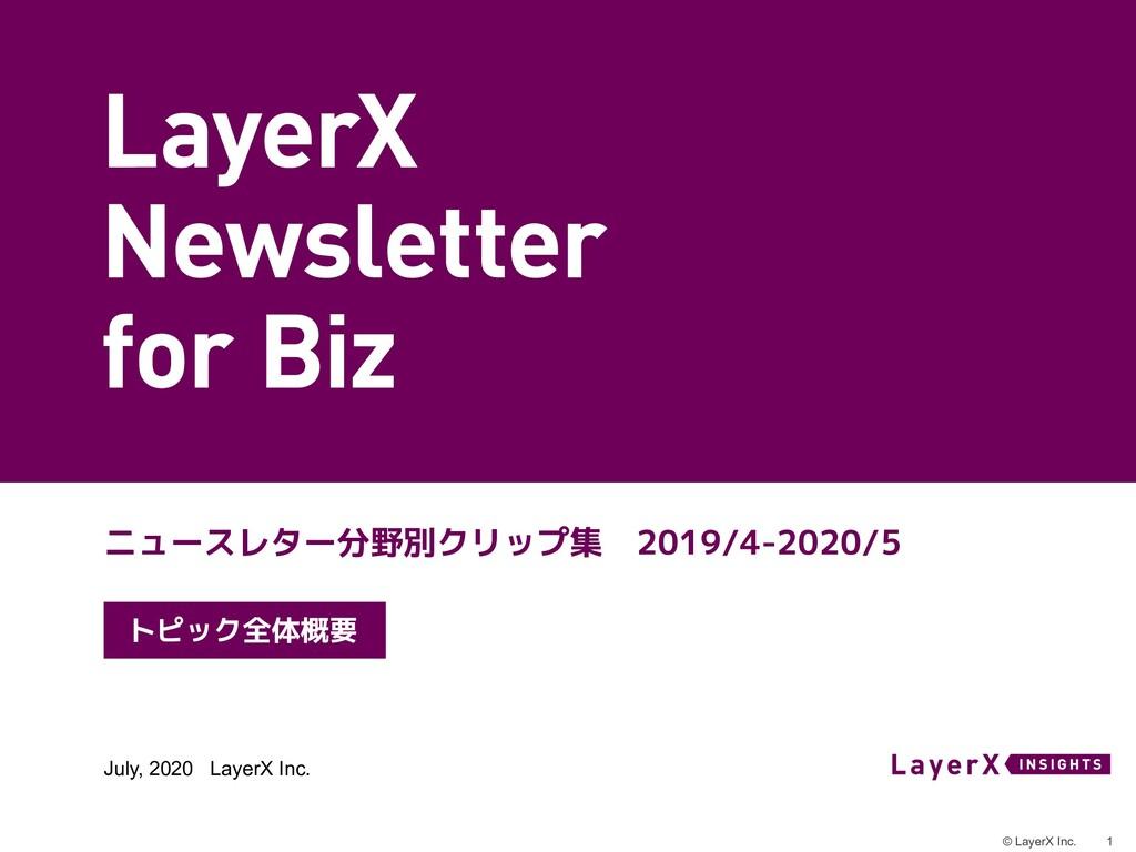 1 © LayerX Inc. ニュースレター分野別クリップ集 2019/4-2020/5 ト...