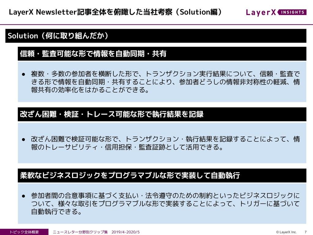 7 © LayerX Inc. トピック全体概要 ニュースレター分野別クリップ集 2019/4...