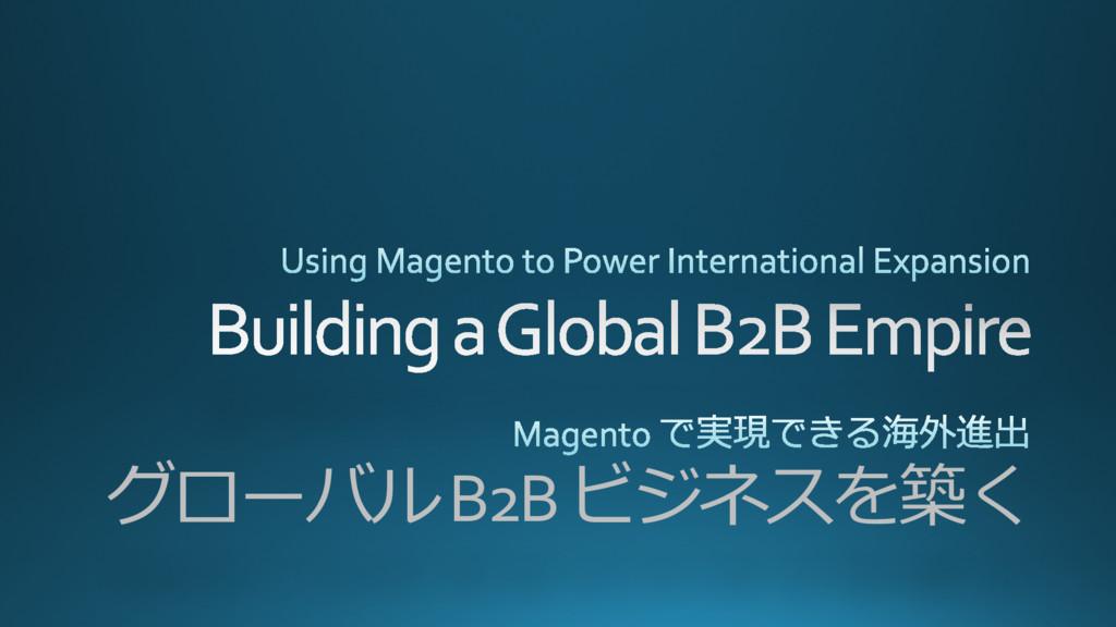 グローバルB2B ビジネスを築く