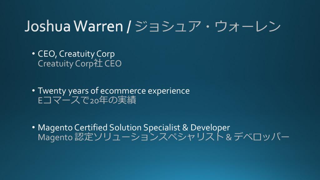 ジョシュア・ウォーレン • CEO, Creatuity Corp Creatuity Cor...