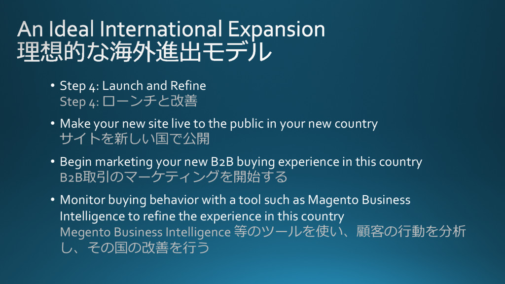 • Step 4: Launch and Refine Step 4: ローンチと改善 • M...