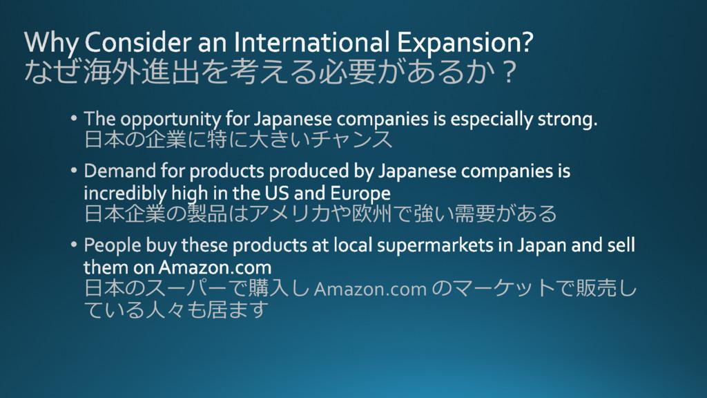 ⽇本の企業に特に⼤きいチャンス ⽇本企業の製品はアメリカや欧州で強い需要がある ⽇本のスーパー...