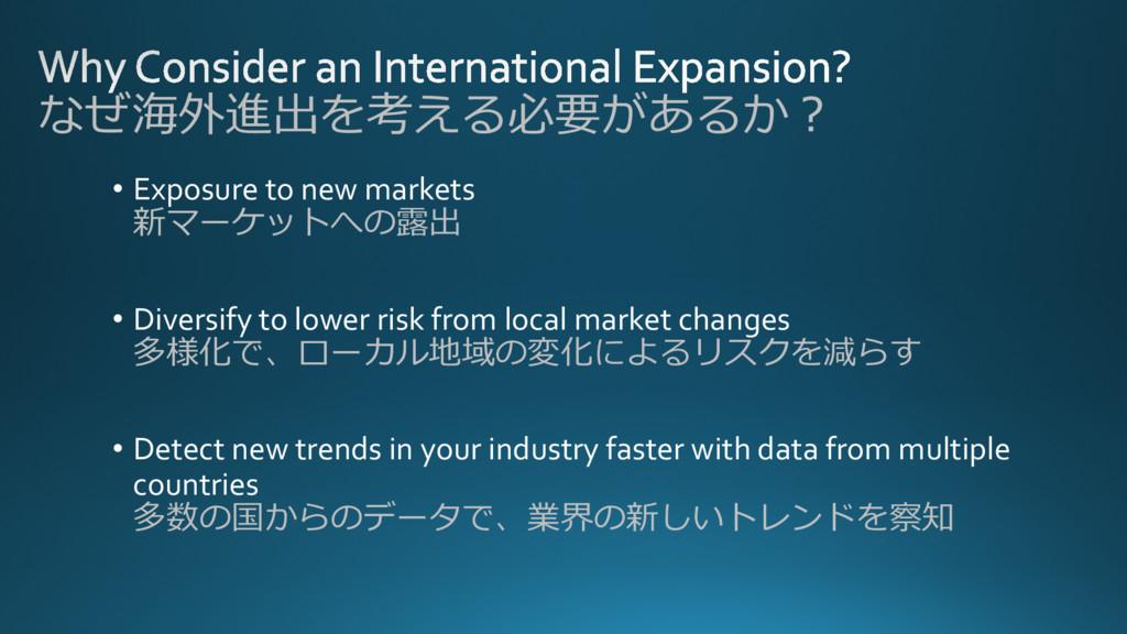 • Exposure to new markets 新マーケットへの露出 • Diversif...