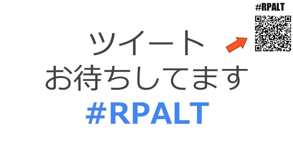 #RPALT ツイート お待ちしてます #RPALT
