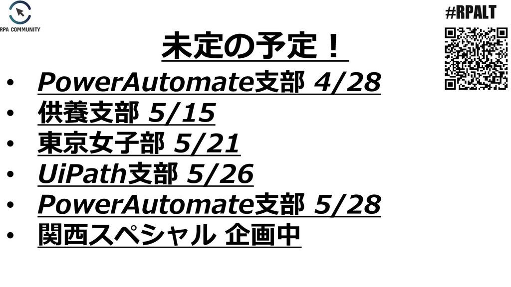 #RPALT 未定の予定! • PowerAutomate支部 4/28 • 供養支部 5/1...
