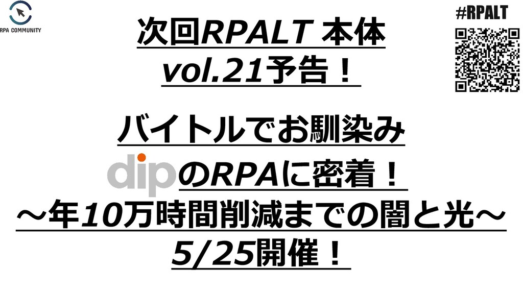 #RPALT 次回RPALT 本体 vol.21予告! バイトルでお馴染み dipのRPAに密...