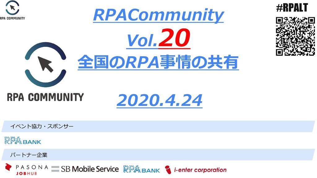 #RPALT RPACommunity Vol.20 全国のRPA事情の共有 2020.4.2...
