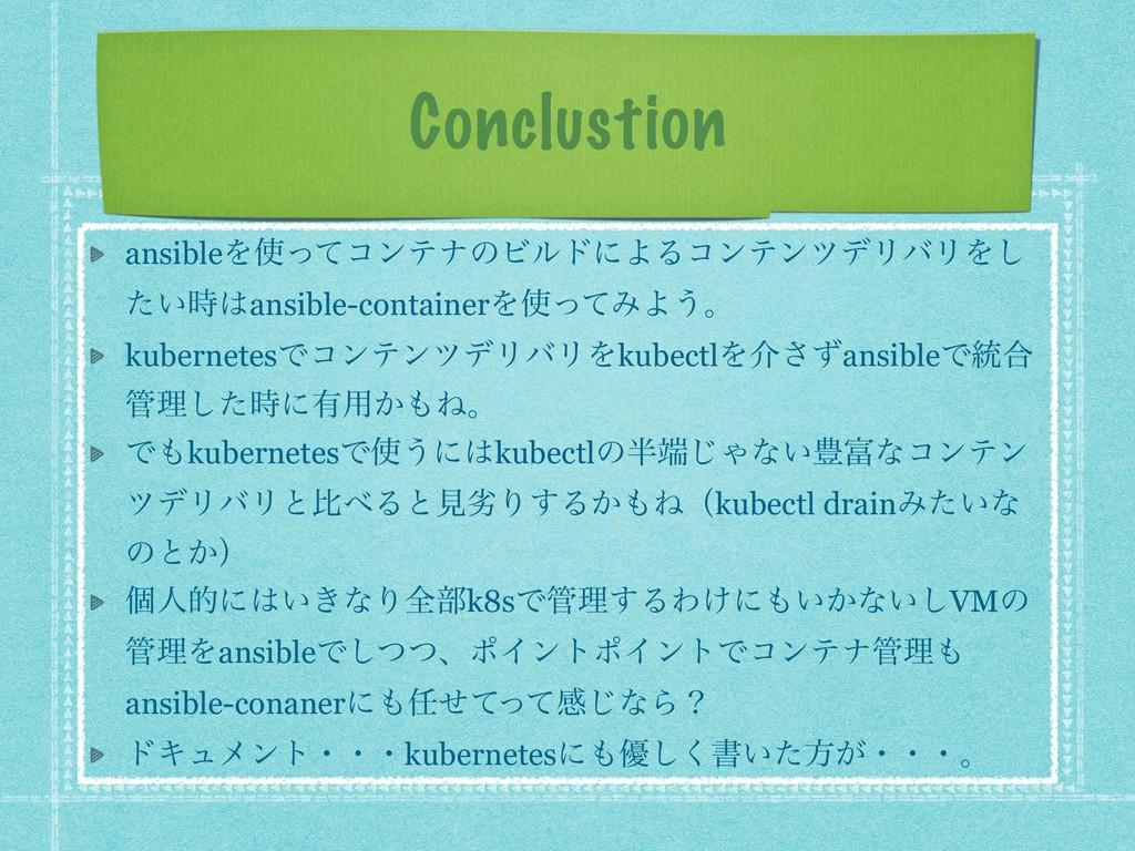 Conclustion ansibleΛͬͯίϯςφͷϏϧυʹΑΔίϯςϯπσϦόϦΛ͠ ͨ...